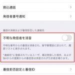 Decline-Calls-Top-iOS13-Features.jpg