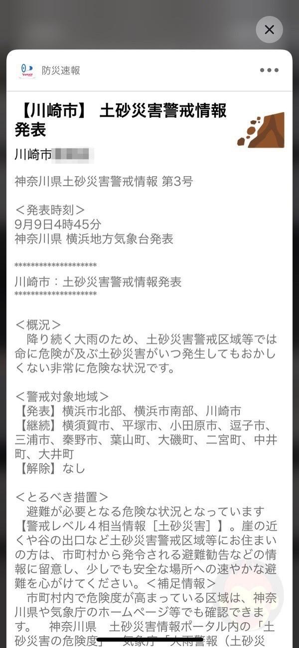 Kawasaki Shi Dosha saigai 01