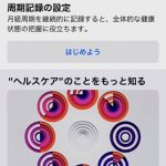 Menstrual-Cycles-3-Top-iOS13-Features.jpg