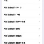 Menstrual-cycle-1-Top-iOS13-Features.jpg
