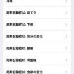 Menstrual-cycle-1-Top-iOS13-Features.jpg