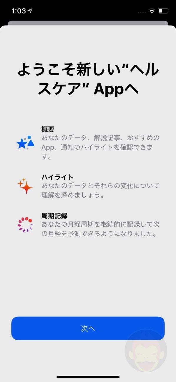 生理周期の管理機能(iOS 13ヘルスケアアプリ)