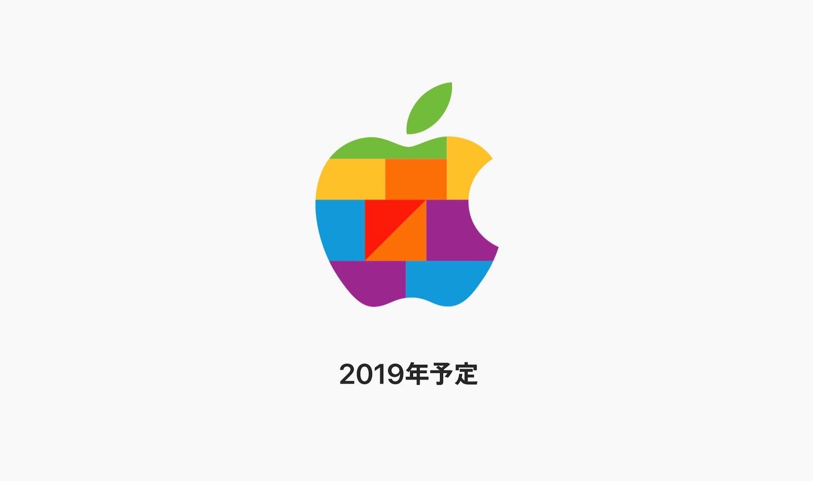 New Apple Store Very Likely Apple Kawasaki