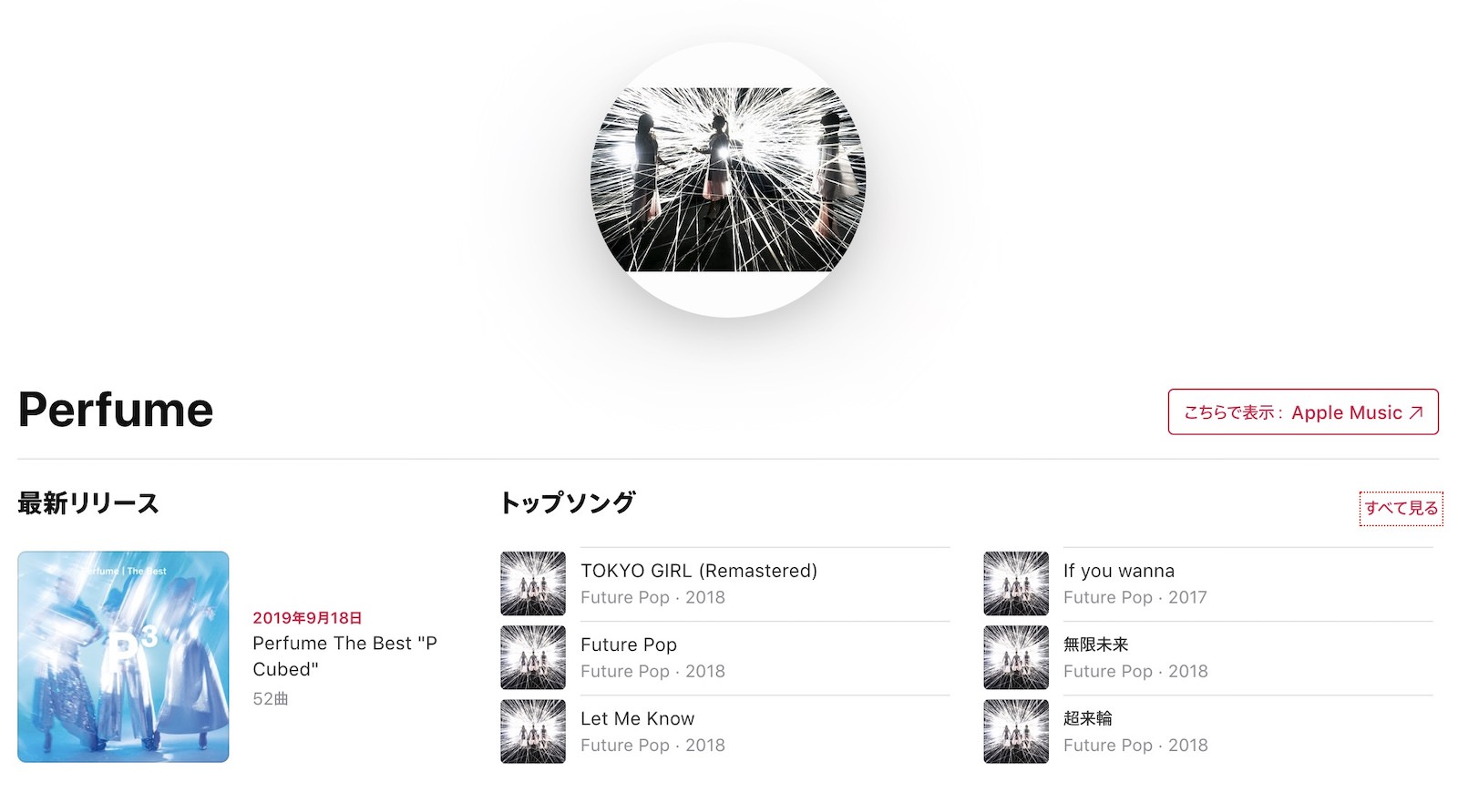 Perfume on Apple Music