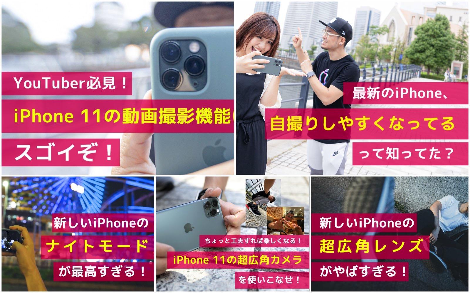 Yahoo-Movies-iphone-11-pro.jpg