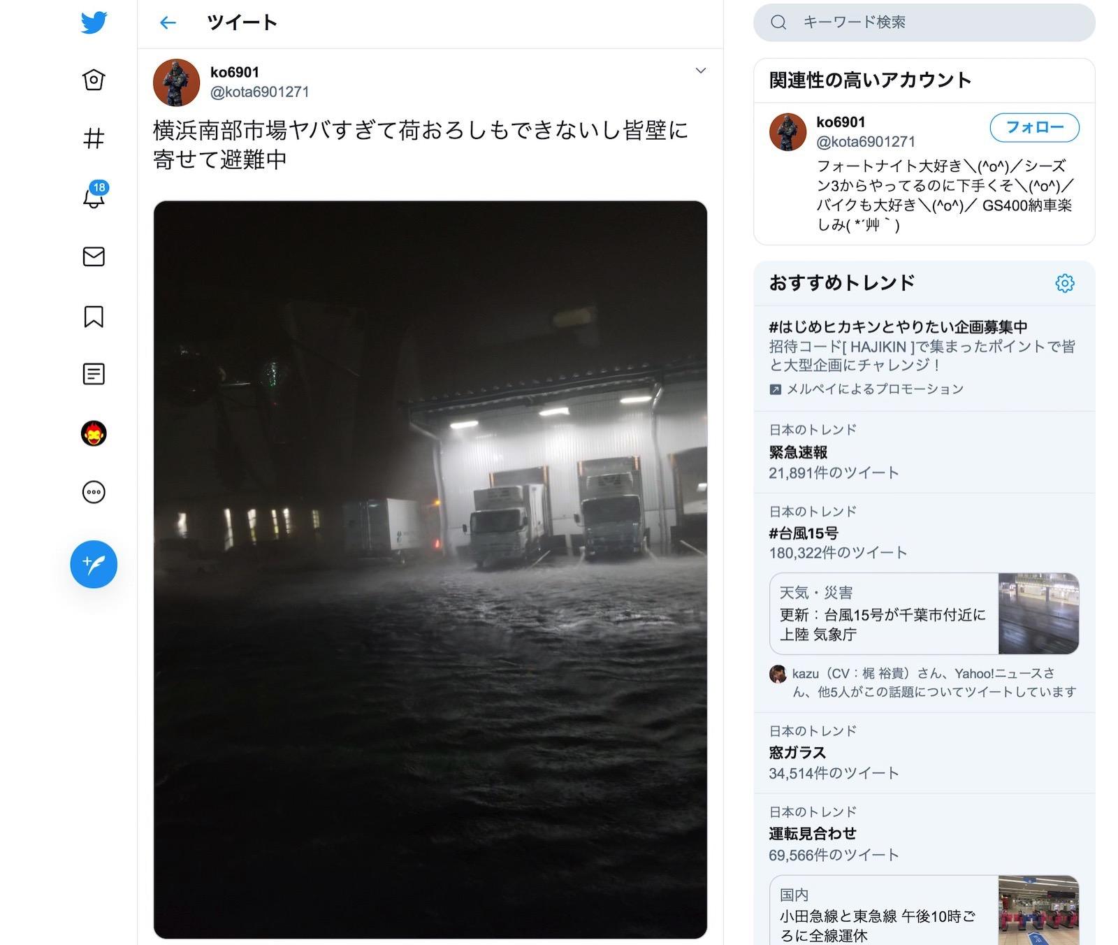 Yokohama hit by typhoon 15