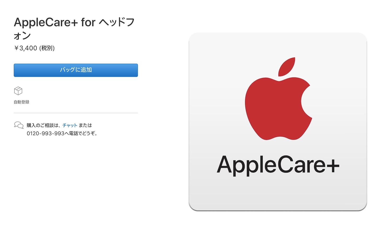 apple-care-for-headphones.jpg