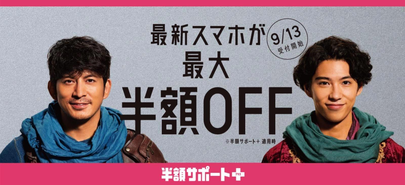 Hangaku saupport softbank