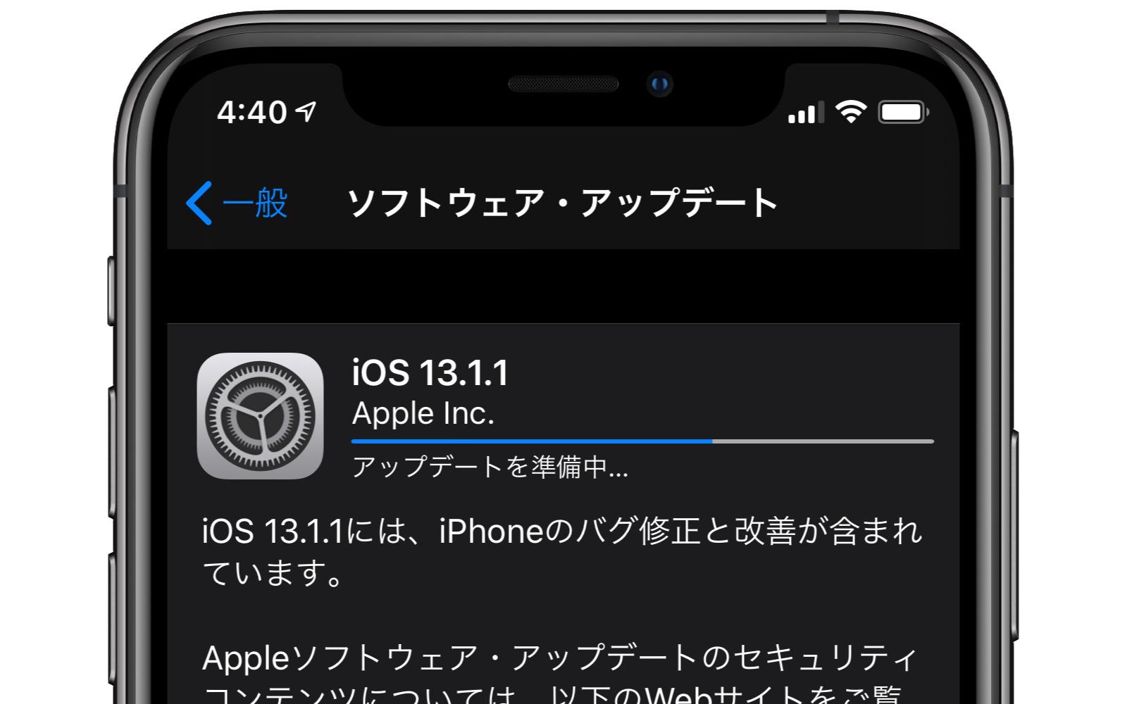 IOS 13 1 1 Update