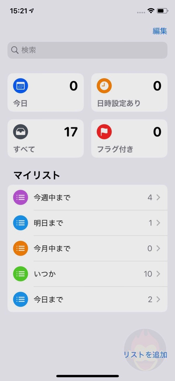 iOS13-major-features-screenshots-16.jpg