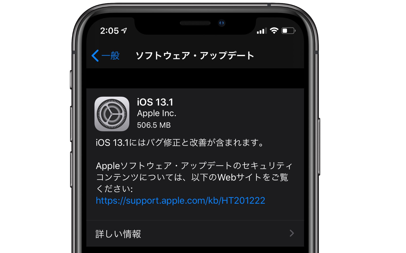 Ios13 1 official release