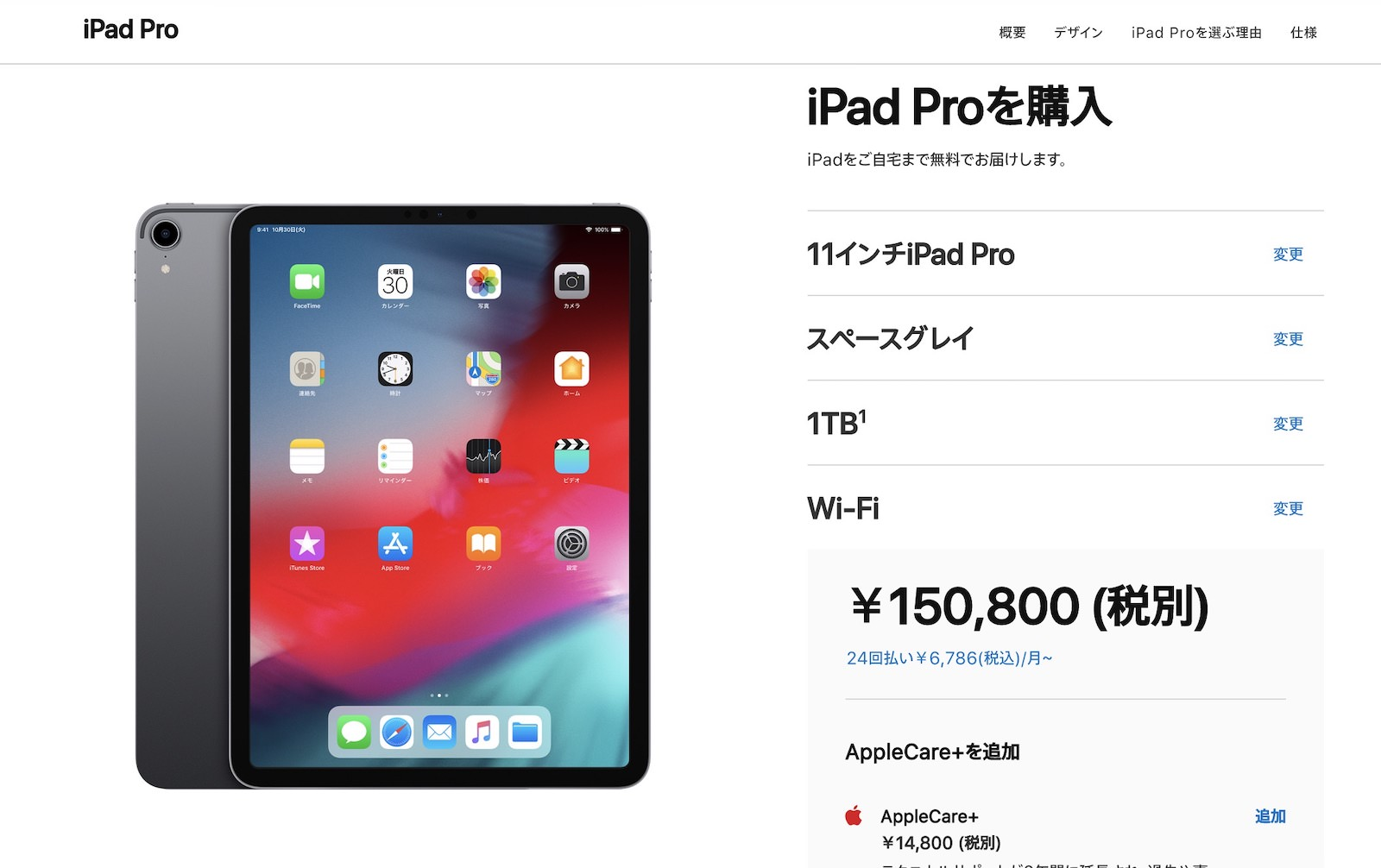 Ipad pro 1tb model pricing
