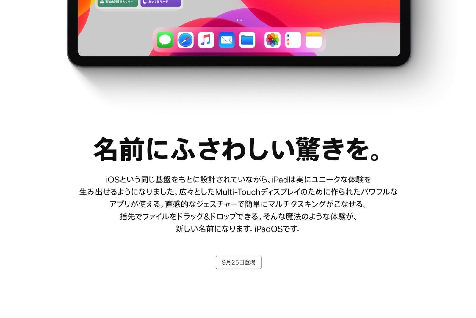 ipados-release-date.jpg