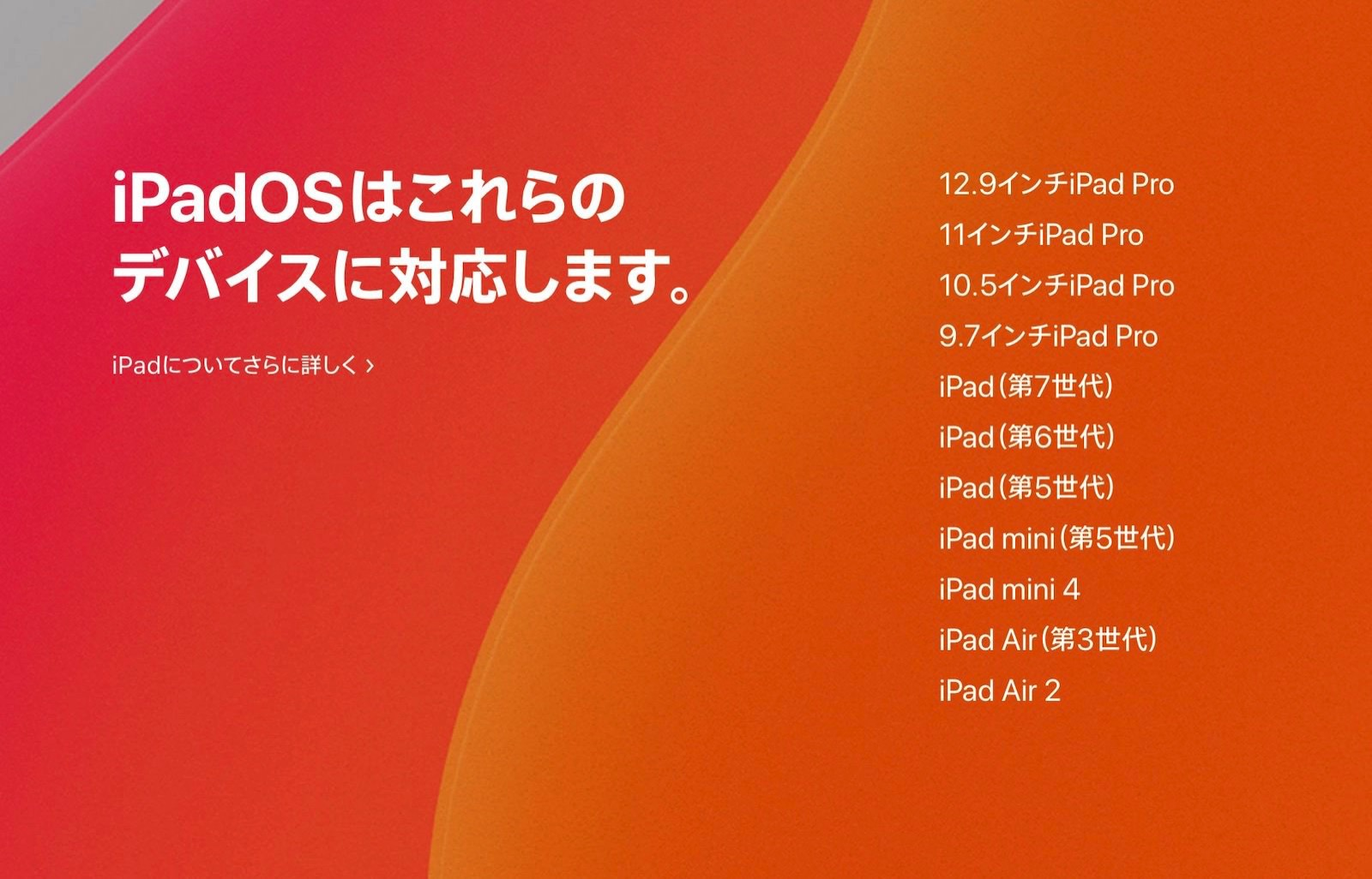 ipados13-supprted-devices.jpg