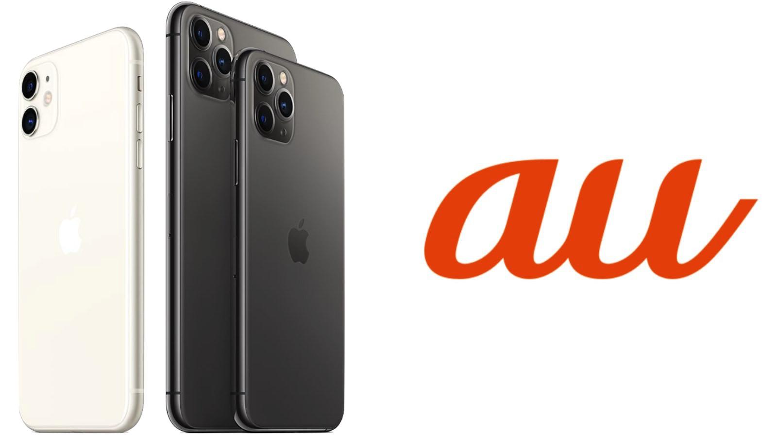 Iphone11 au