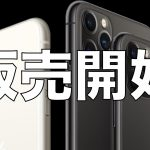 iphone11-series-now-on-sale.jpg