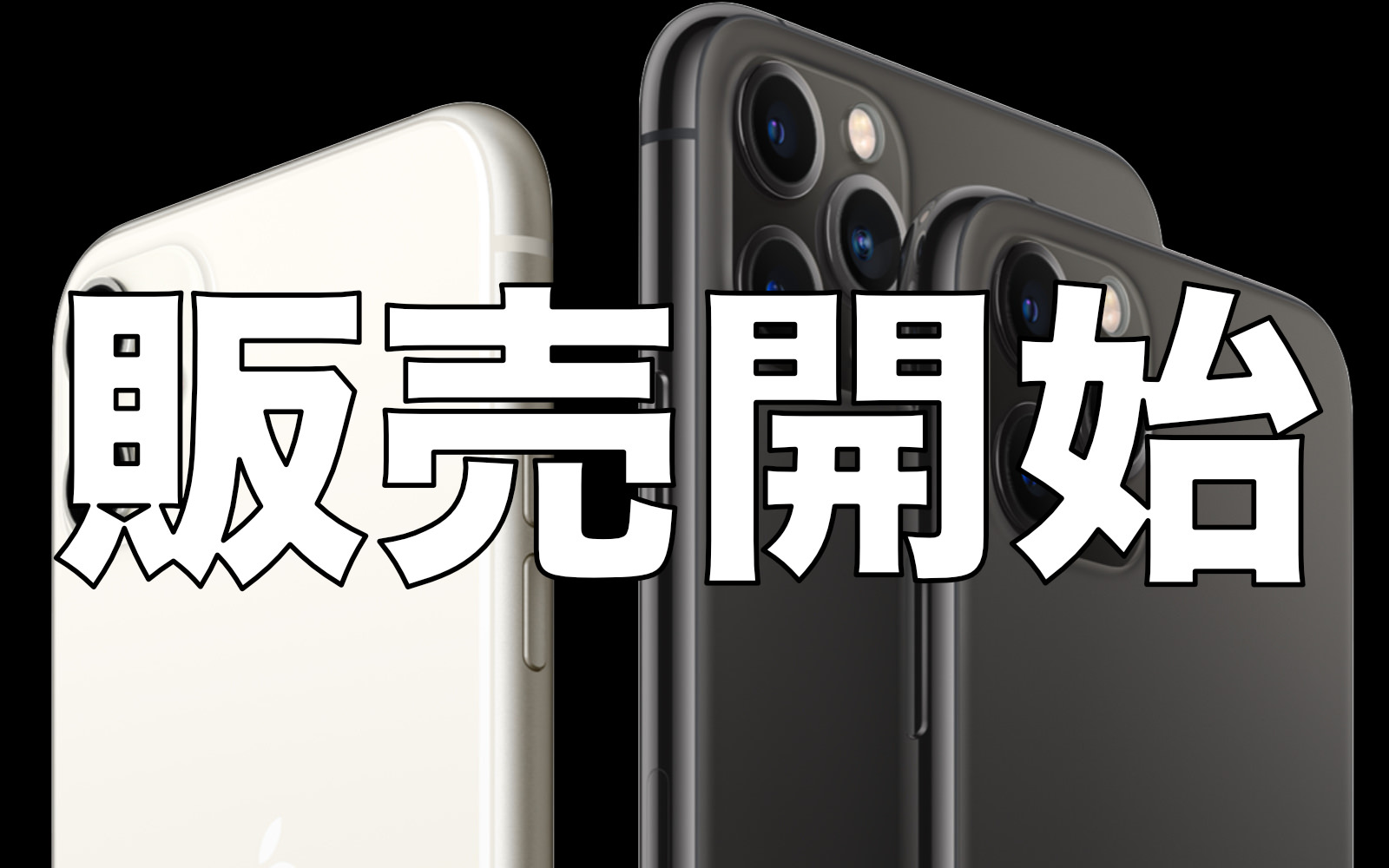 Iphone11 series now on sale