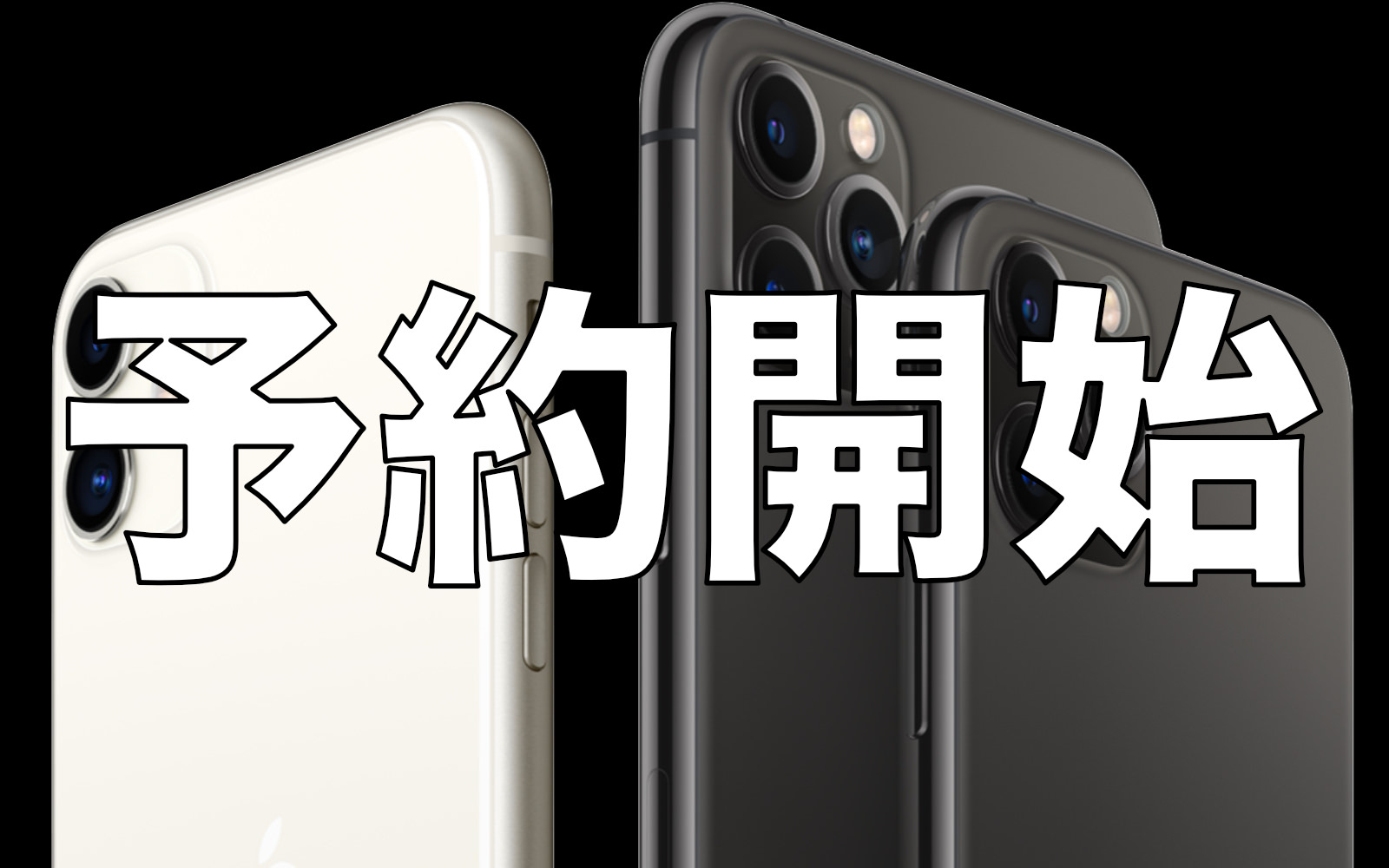 iphone11-series-now-ready-to-order.jpg