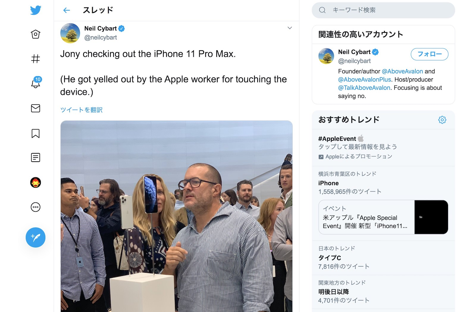 Jony ive gets scolded