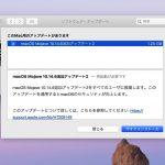 macos-update-2.jpg