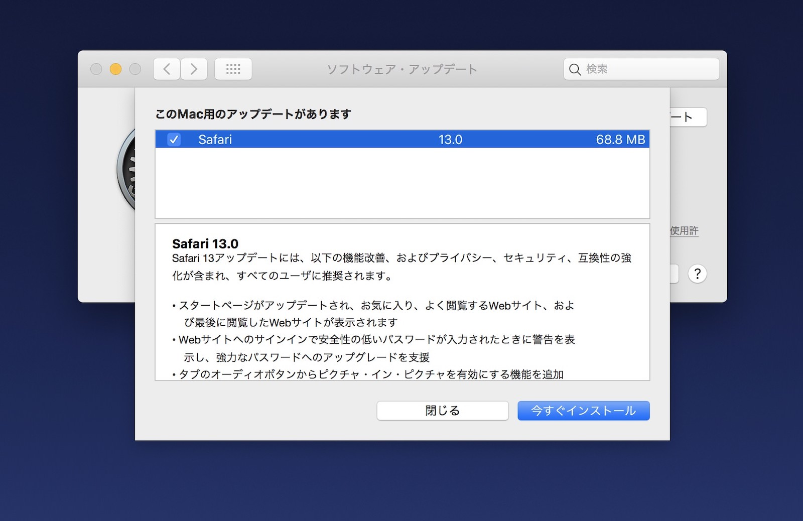 Safari 13 0 update