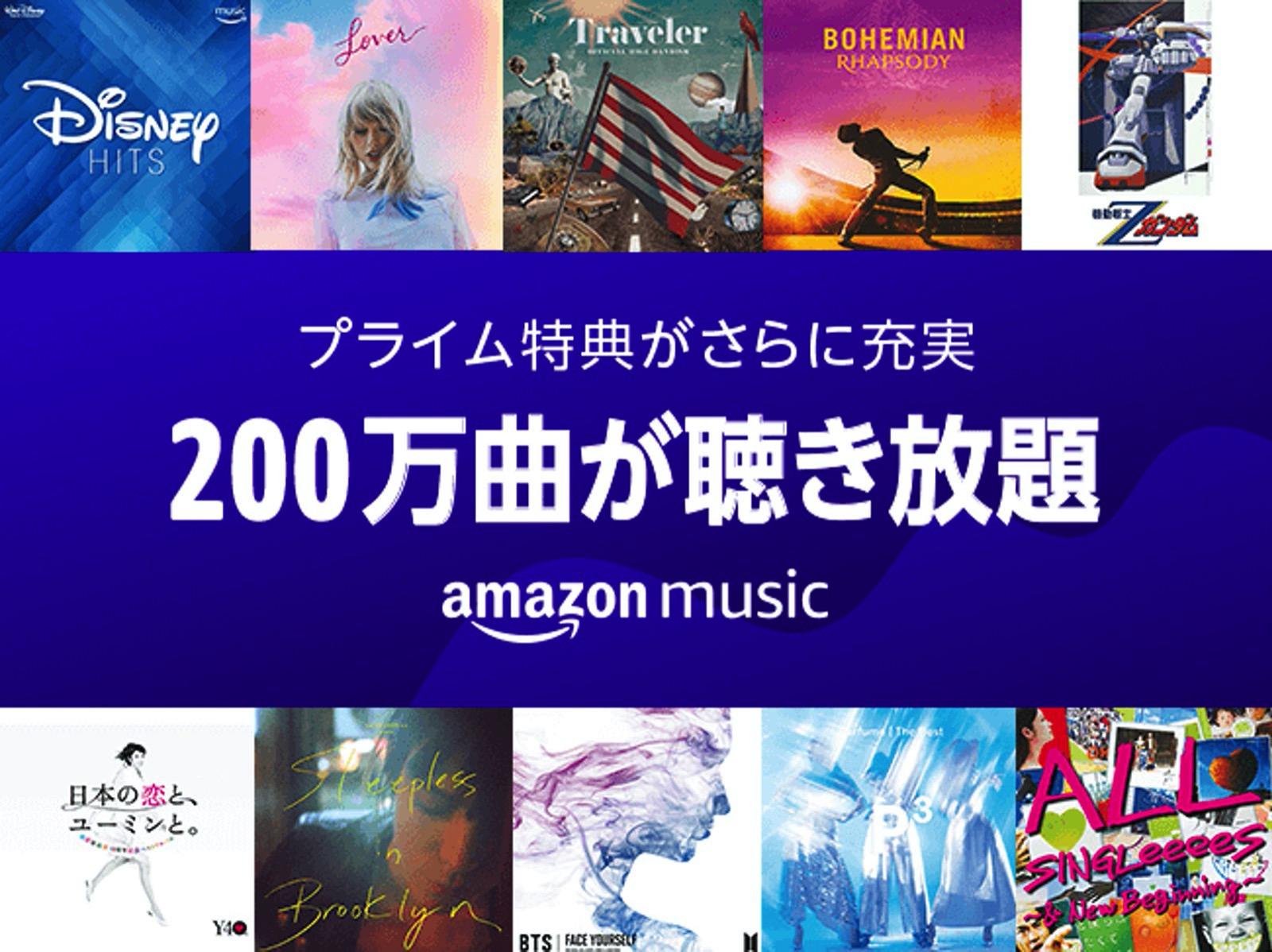 Amazon Music New Music