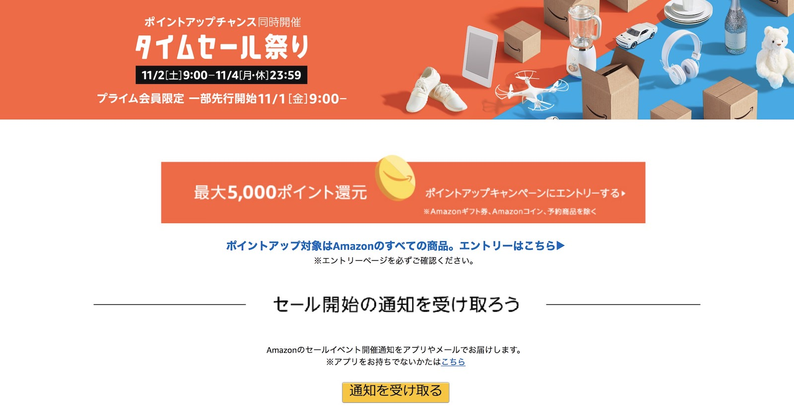 Amazon TimeSale Matsuri