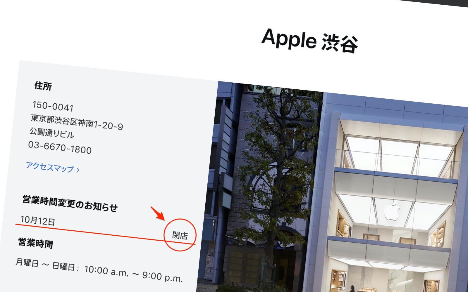 Apple Shibuya not open oct10 2