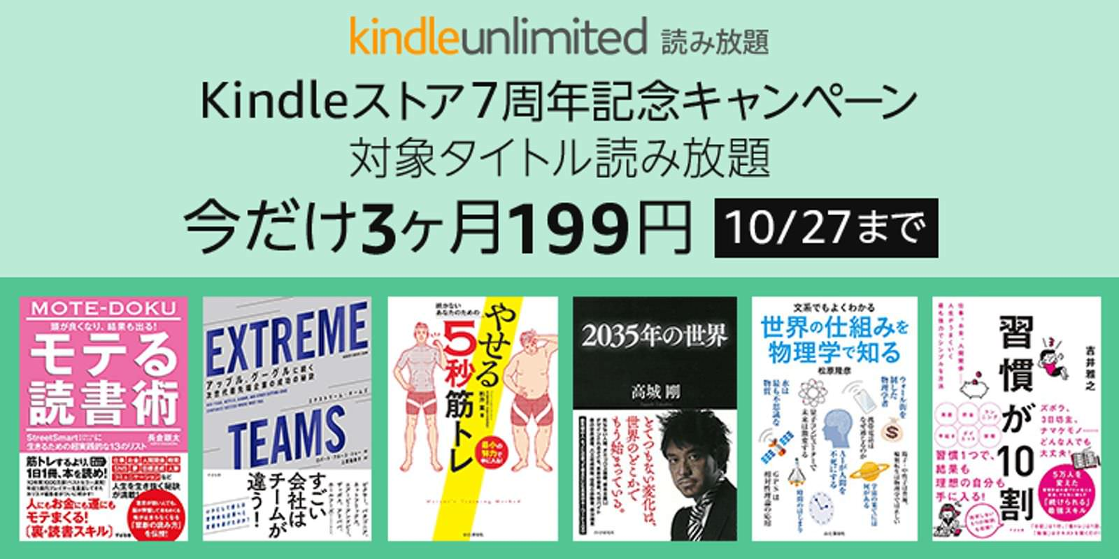 Kindle-Unlimited-3month-free-01.jpg