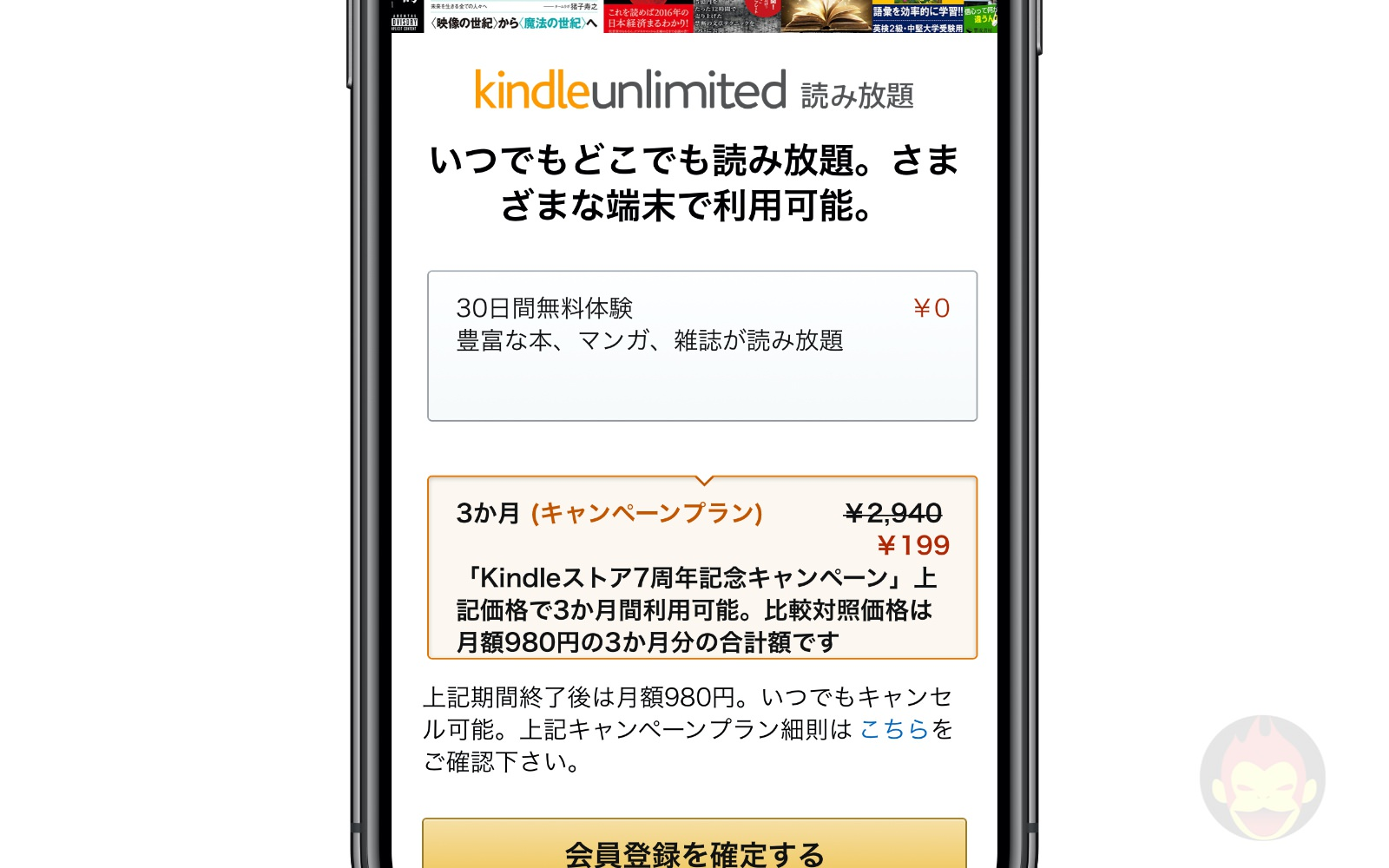 Kindle Unlimited 3month free campaign iphone