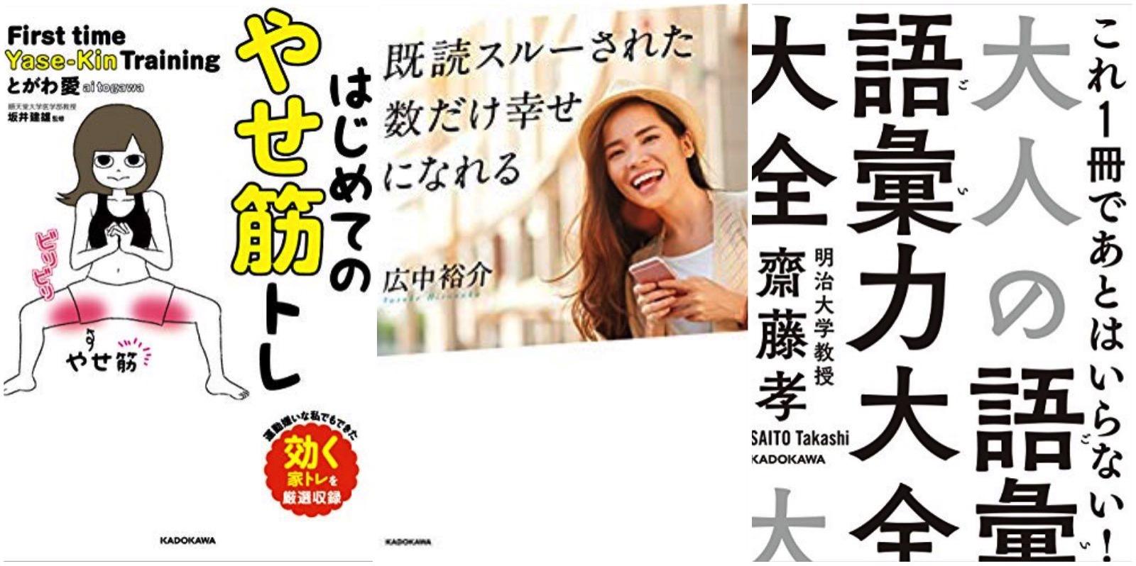 Nikoniko Kadokawa sale 2019