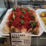 Shibuya-Scramble-Square-Food-I-Ate-112.jpeg