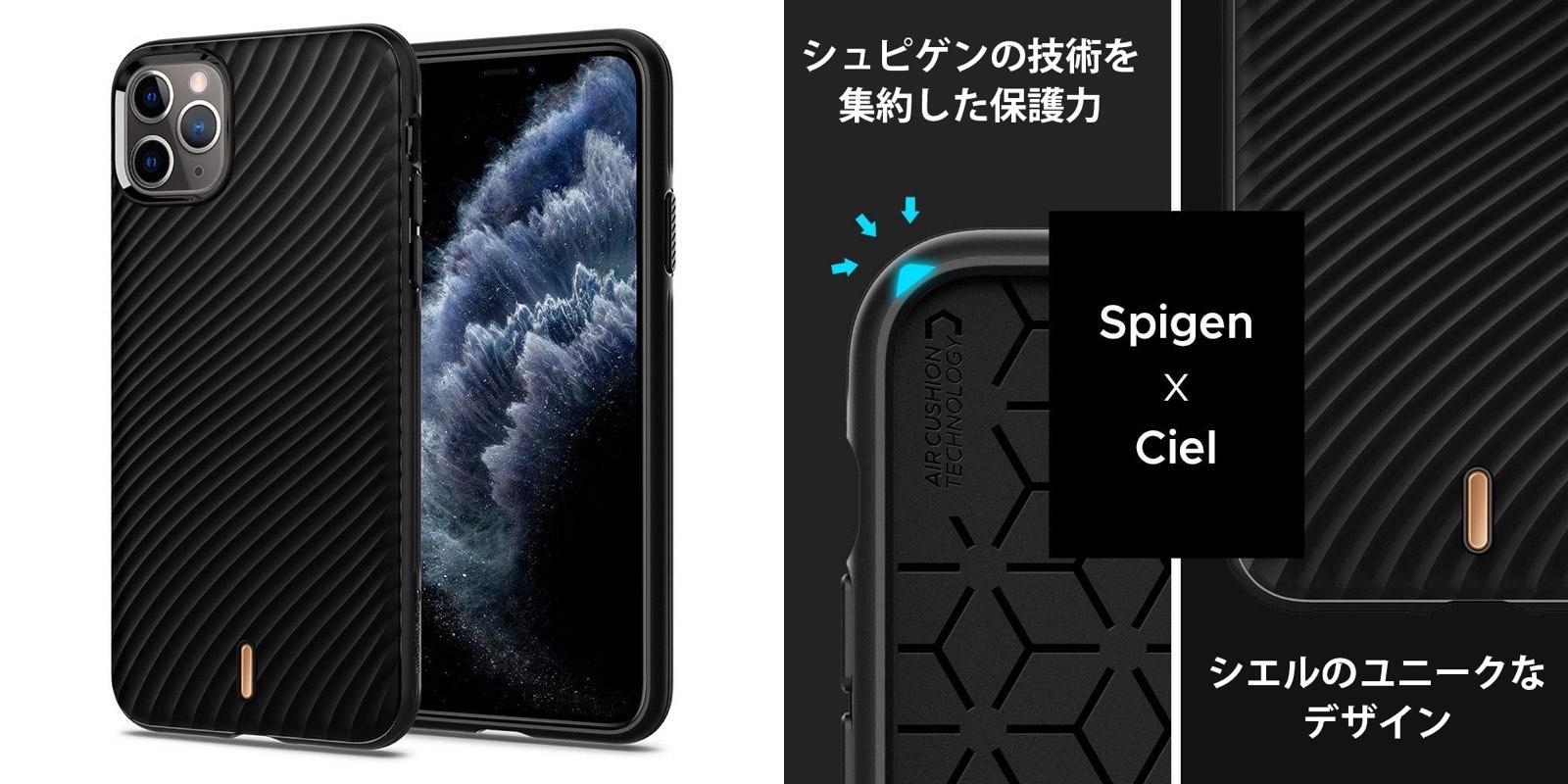 Spigen new brand Ciel 2