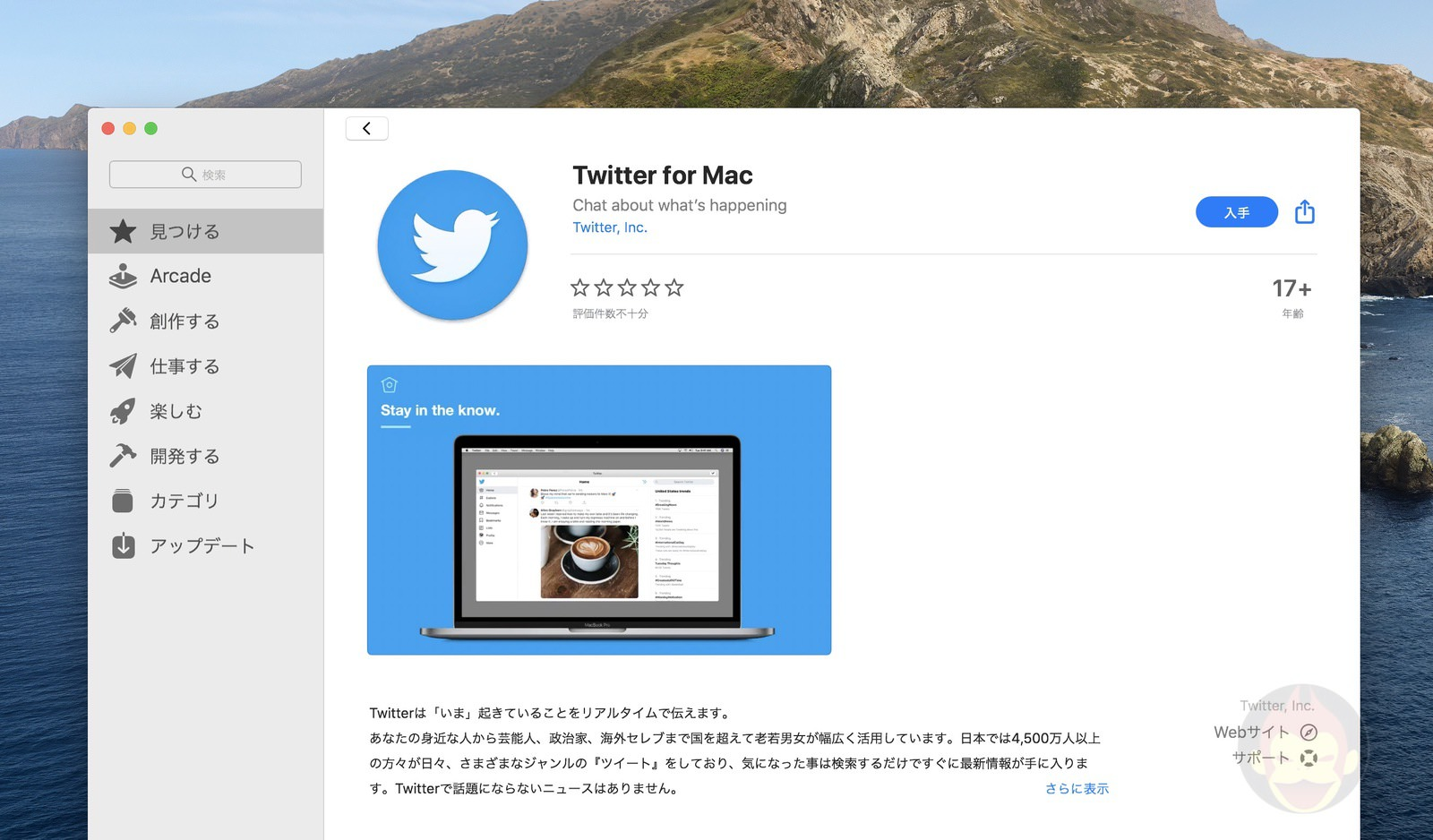 Twitter for Mac comes back to App Store 01