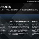 amazon-projectzero.jpg