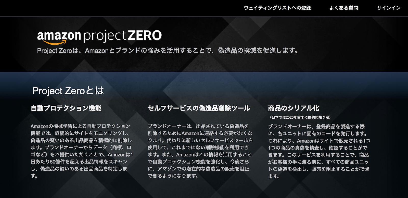 Amazon projectzero