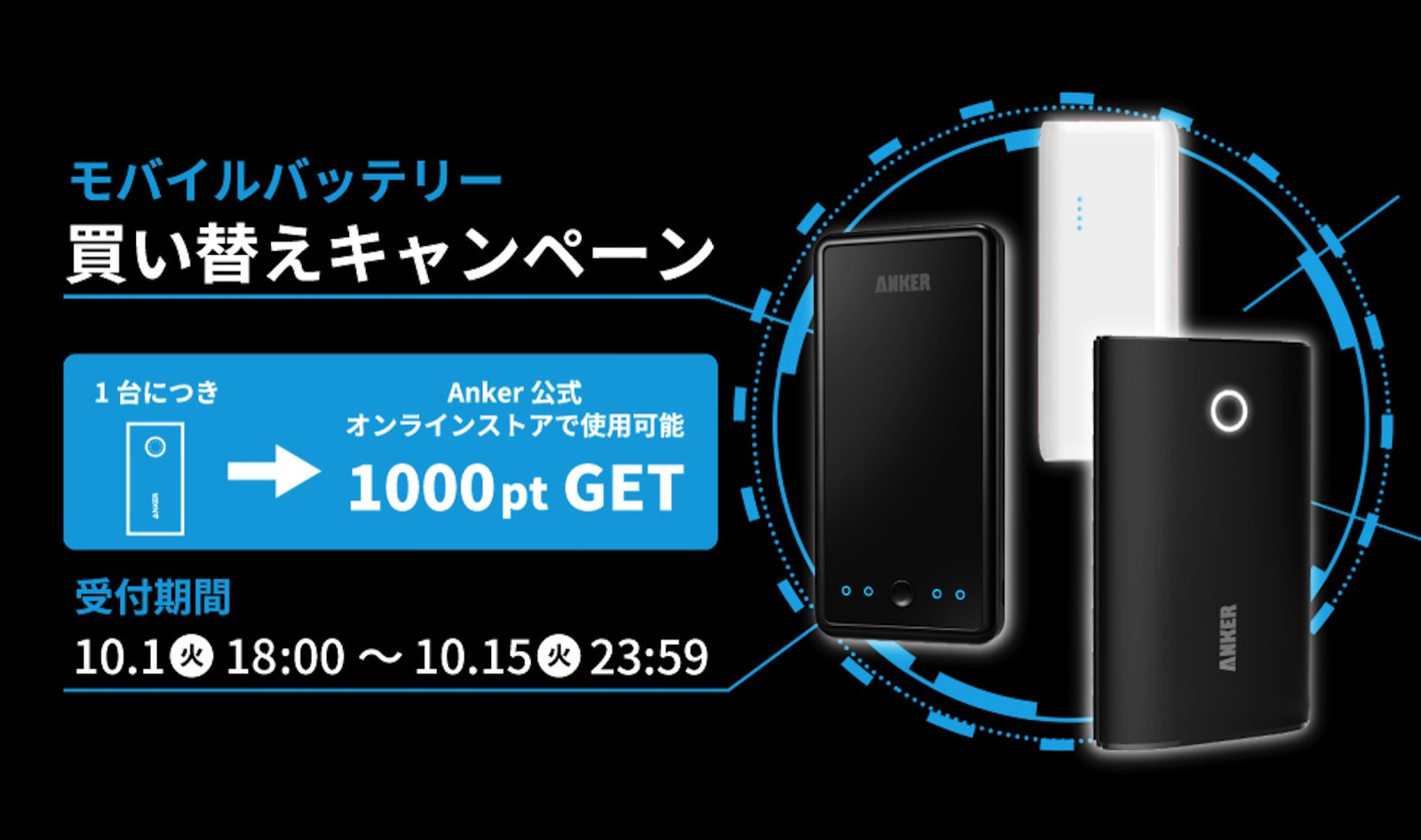 anker-exchange-battery-campaign.jpg