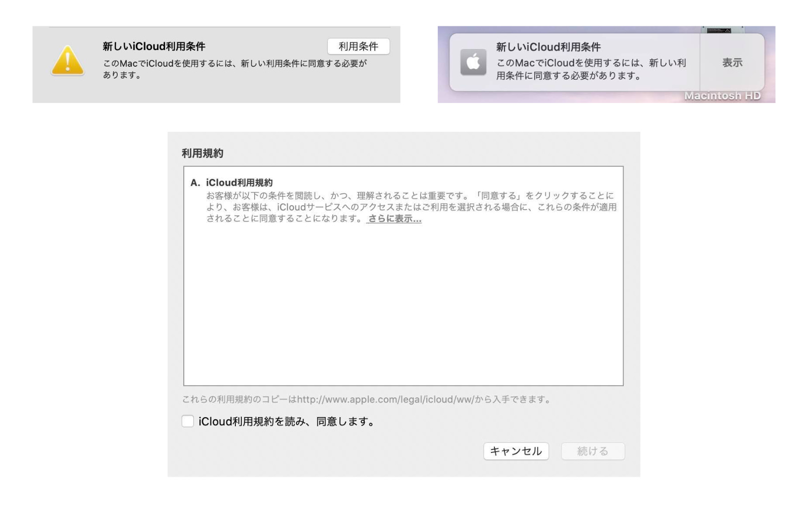 iCloud-Error-message.jpg