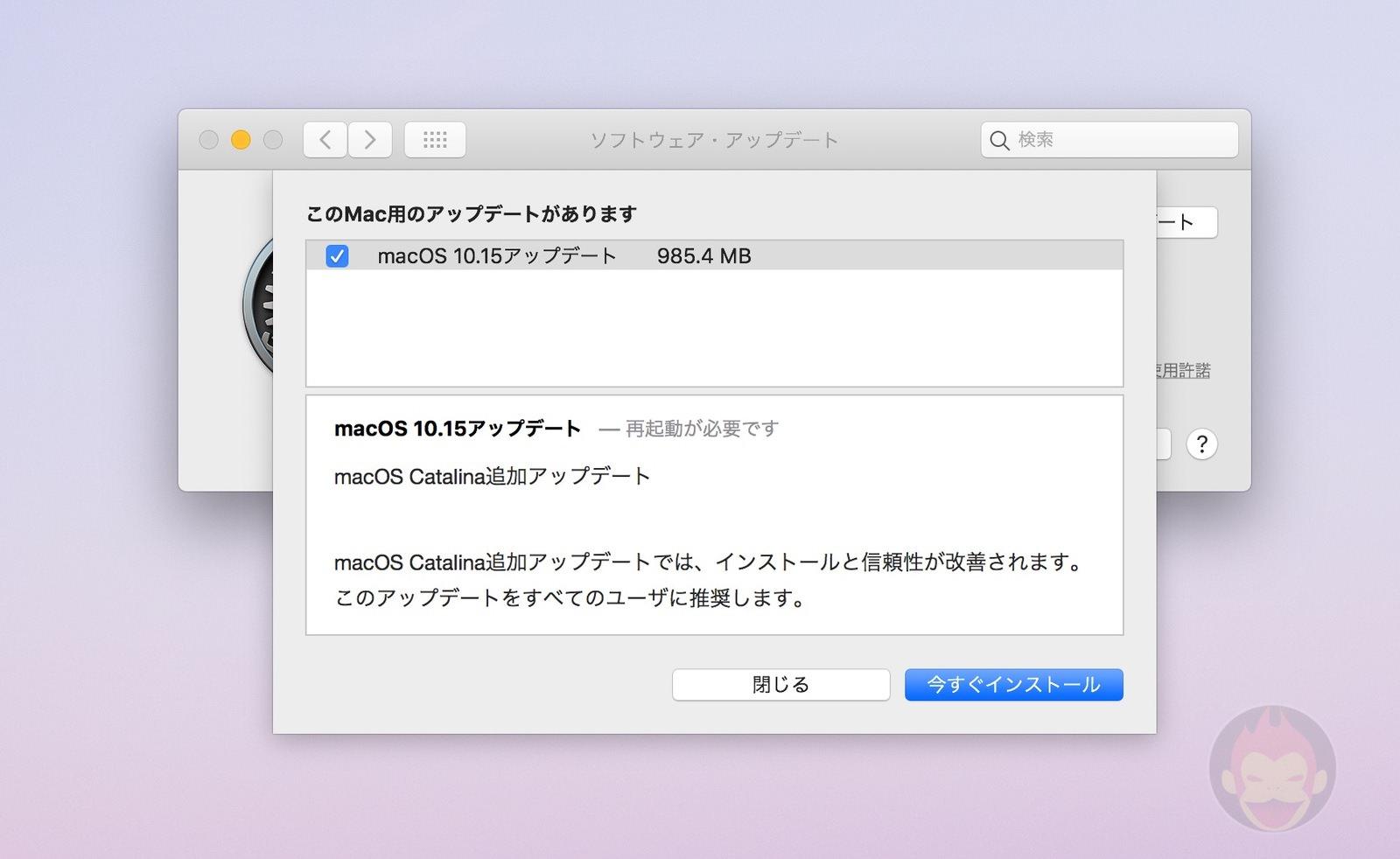 mac ソフトウェア アップデート