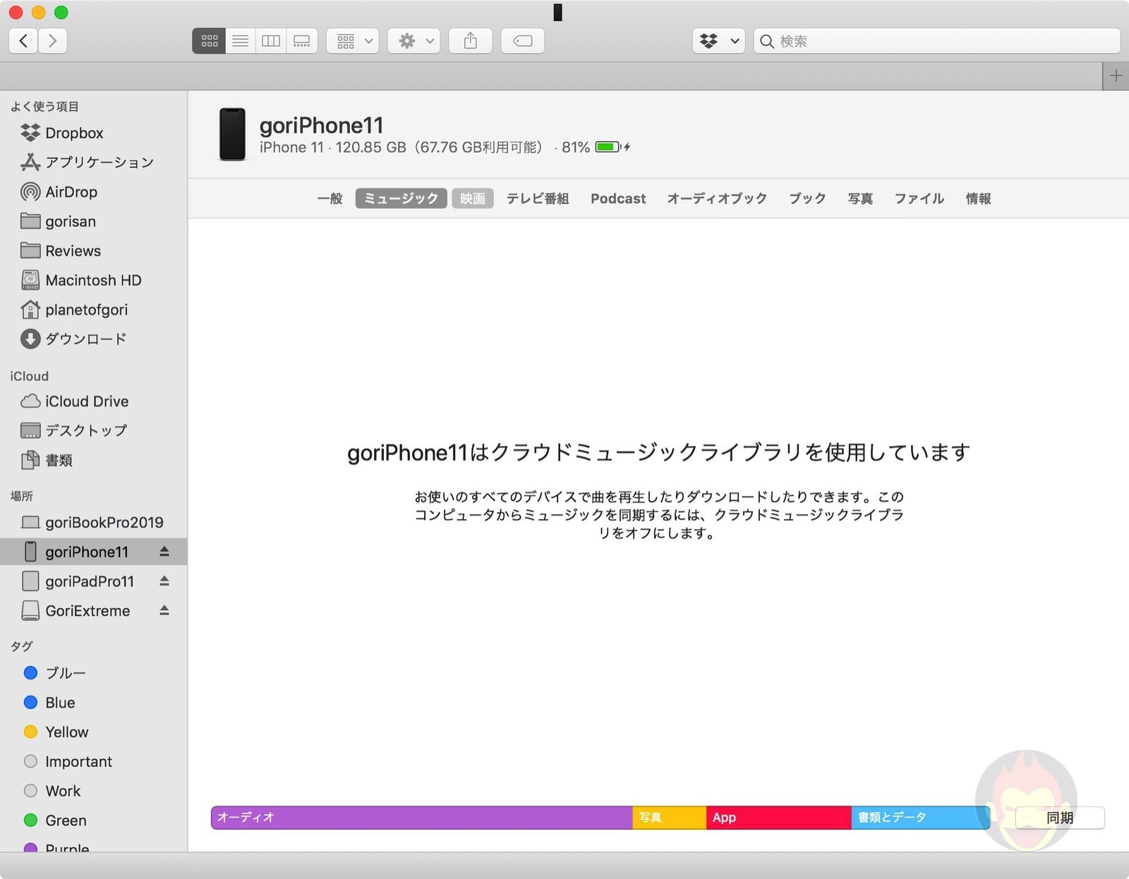 MacOS Catalina helper application error 03