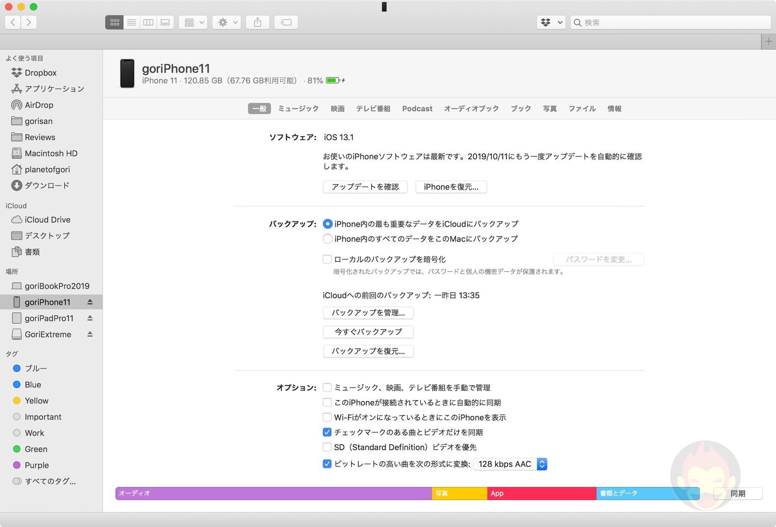 MacOS Catalina helper application error 04