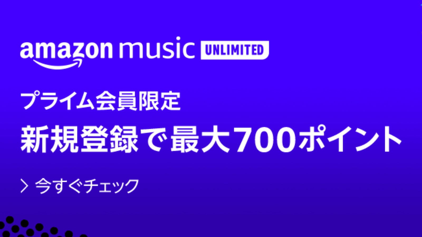 Amazon Music Unlimited Pointback campaign
