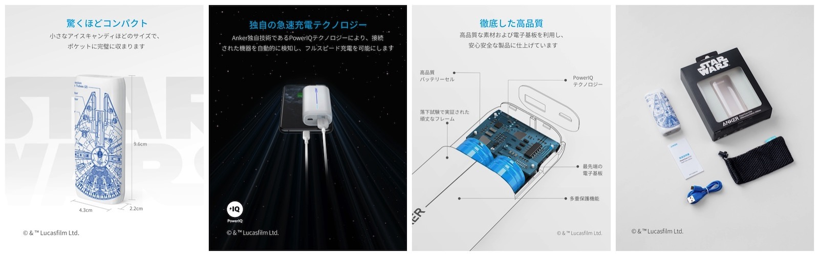 Anker StarWars Collaboration 6