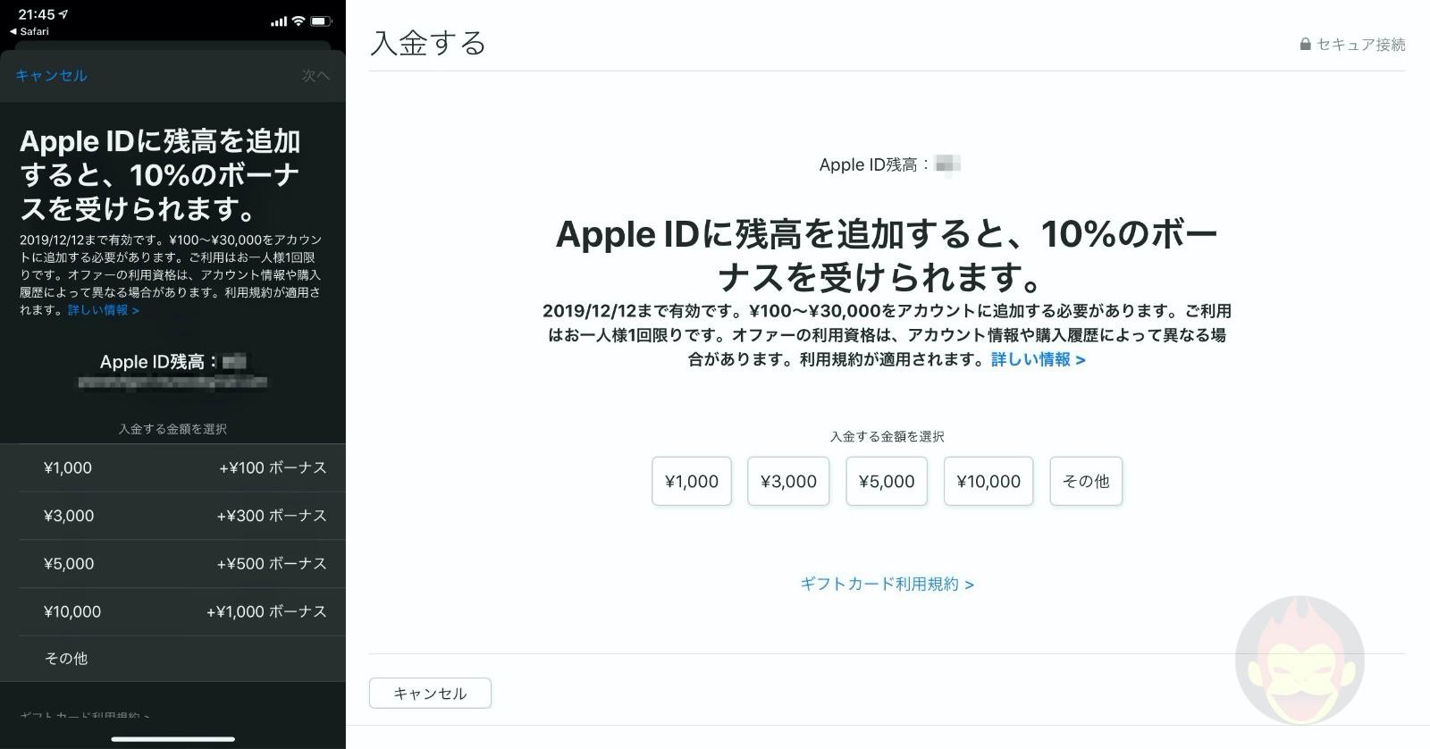 Apple ID Bonus November 2019 01