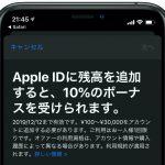 Apple-ID-Bonus-November-2019-02.jpg