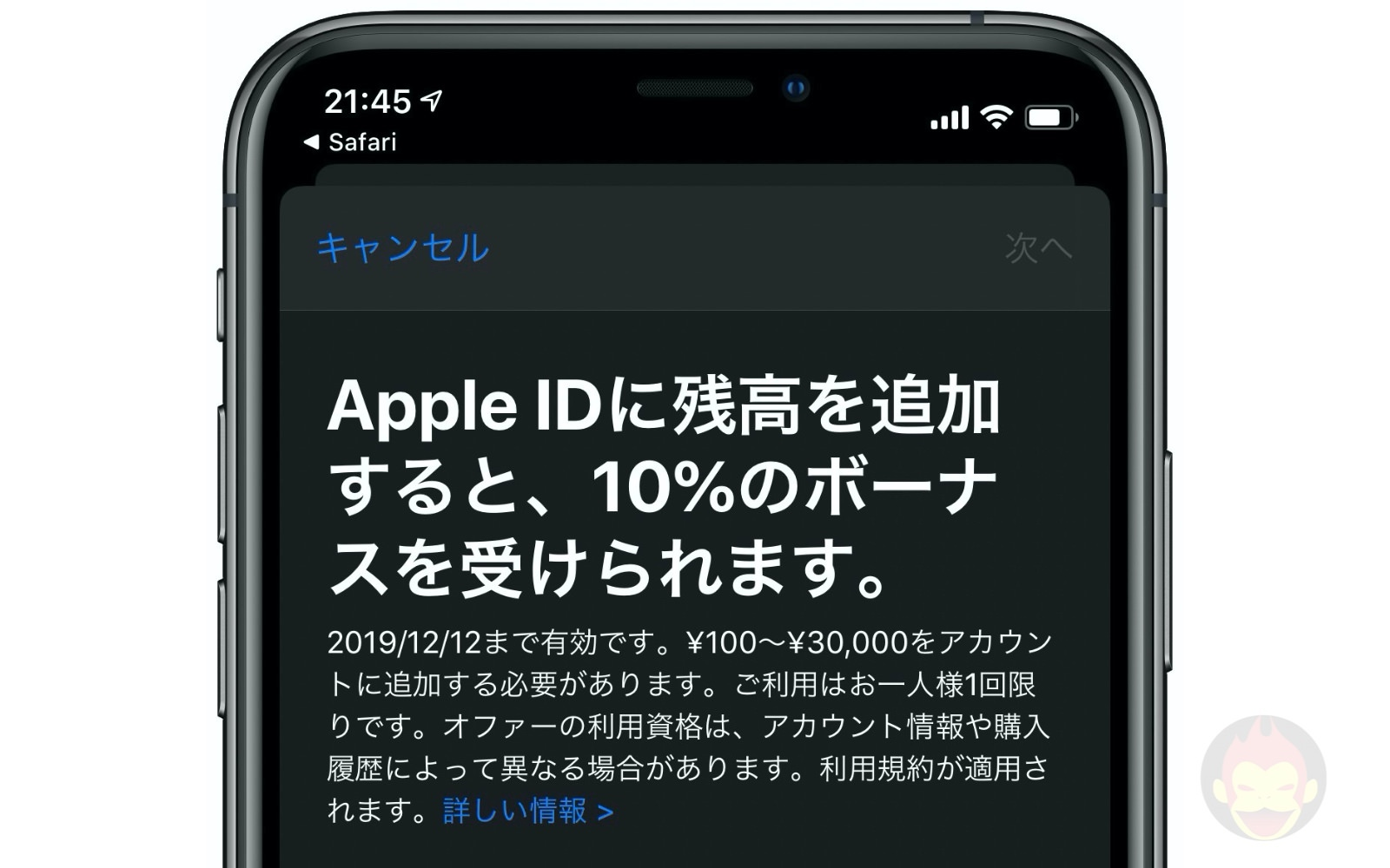 Apple ID Bonus November 2019 02