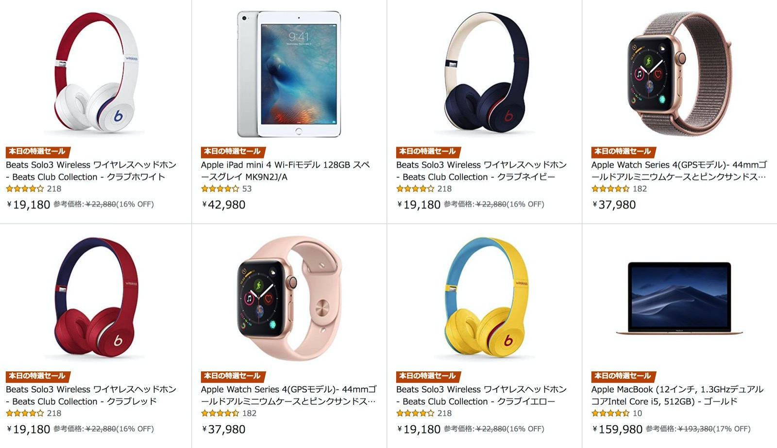 Apple Products timesale 2019nov