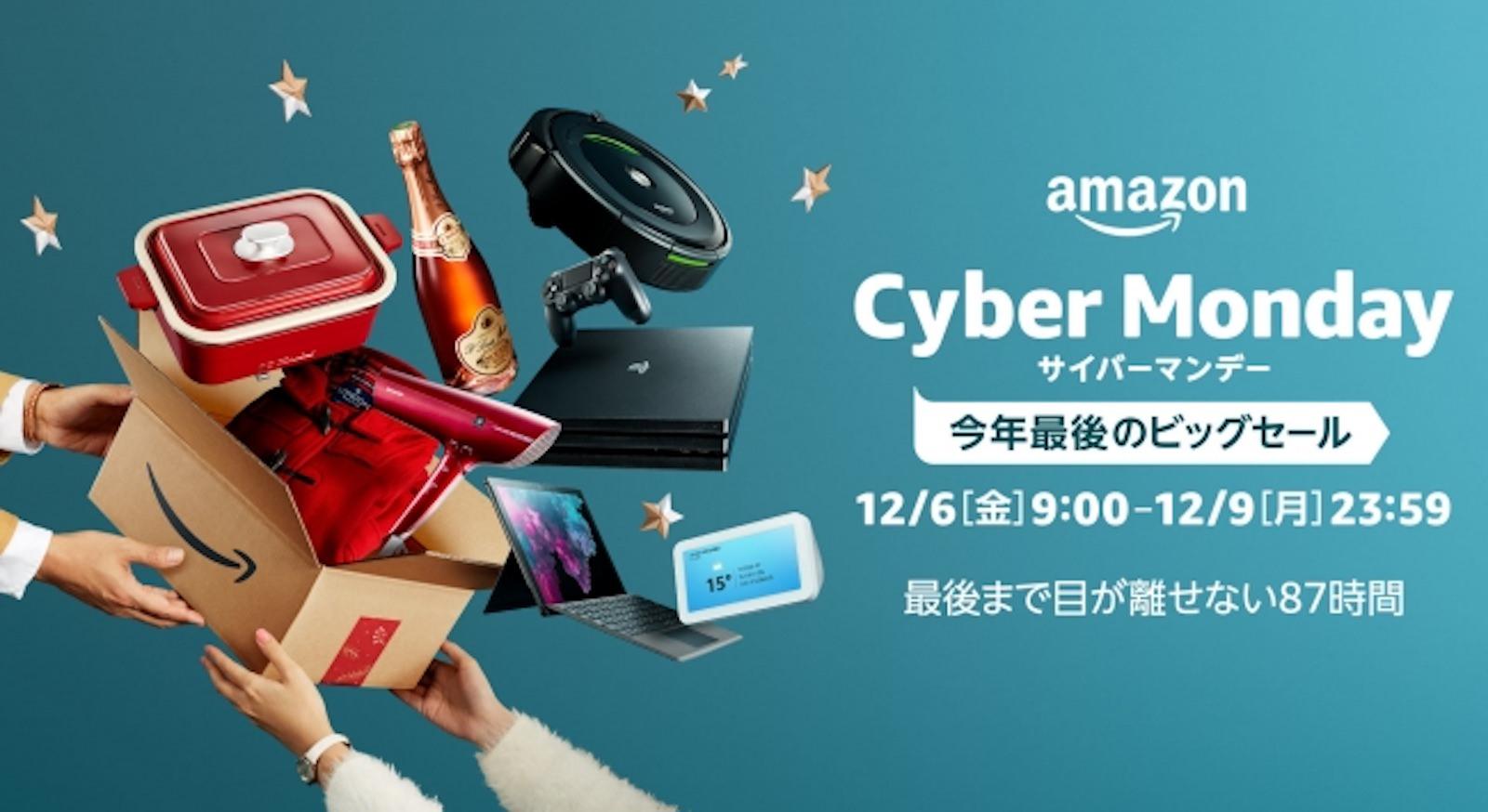 CyberMonday Sale