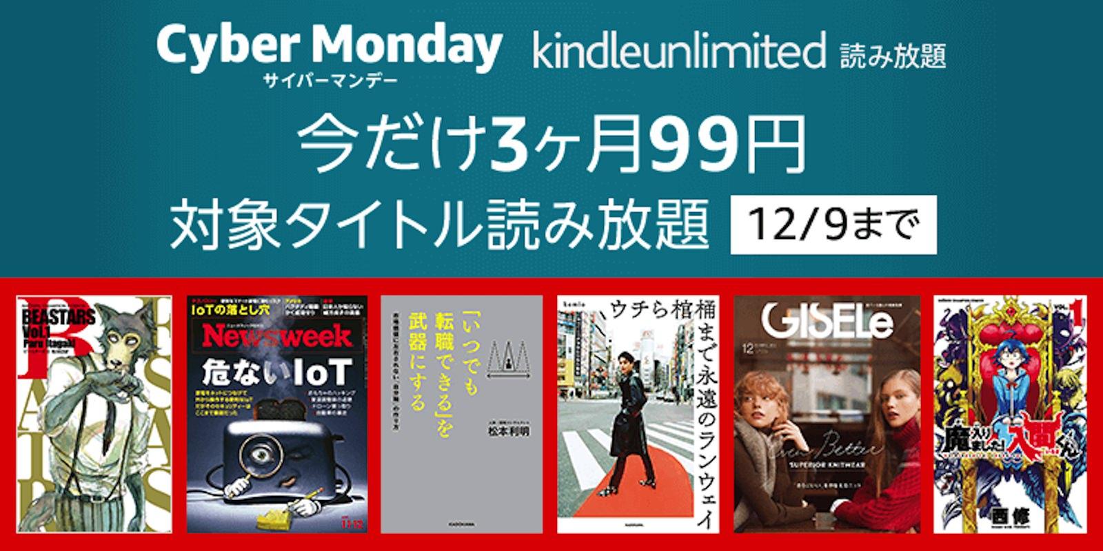 Cybermonday-KindleUnlimited-Camapaign-00.jpg
