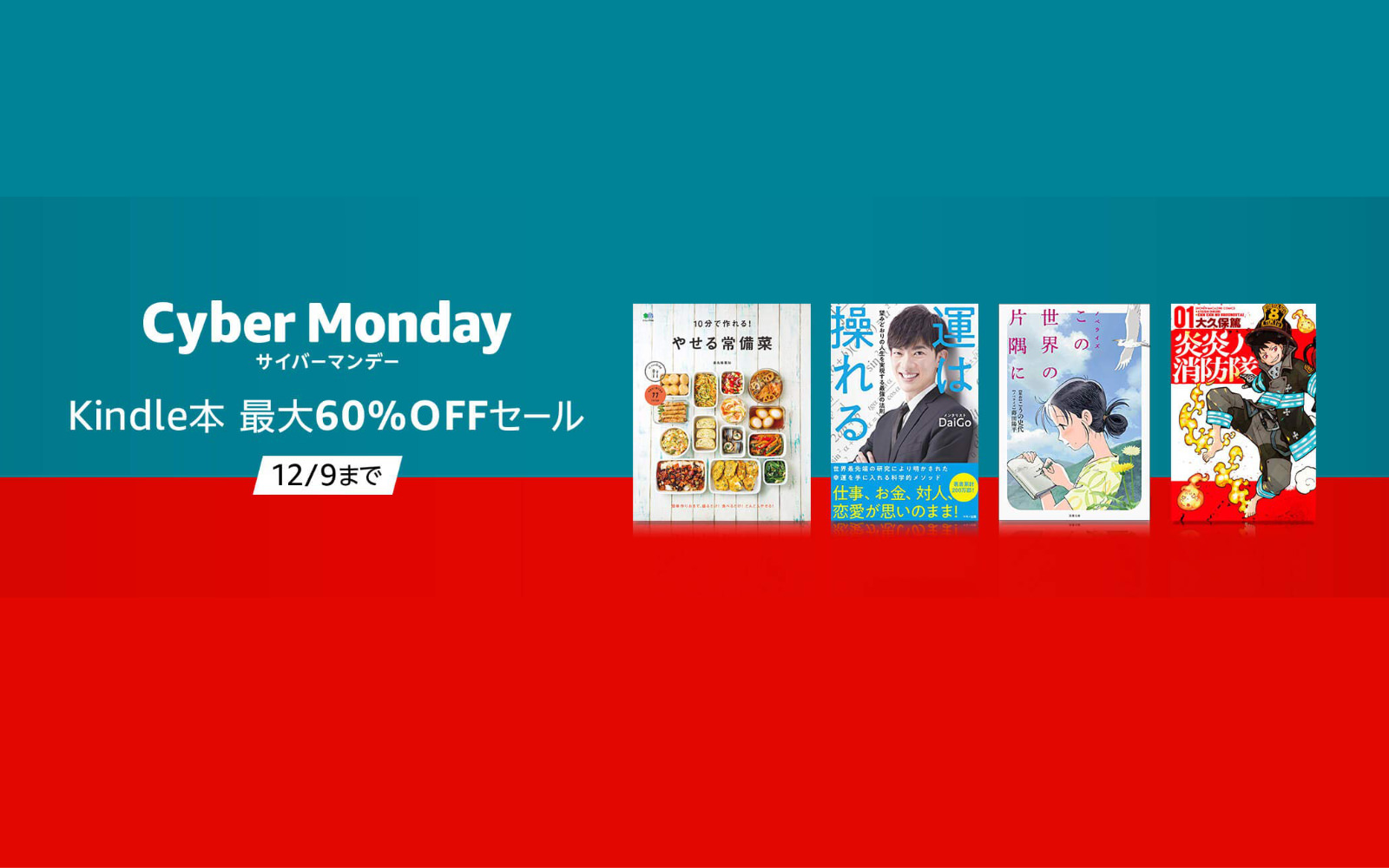 Cybermonday kindle sale